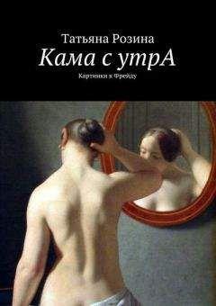 Татьяна Розина - Кама с утрА. Картинки к Фрейду