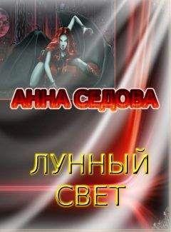 Анна Седова - Лунный свет