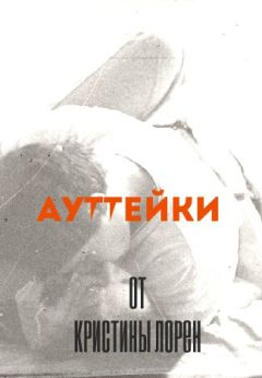 Кристина Лорен - Ауттейки от Кристины Лорен