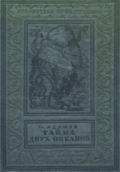 Григорий Адамов - Тайна двух океанов (Изд. 1941 г.)