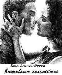 Кира Александрова - Выживают сильнейшие