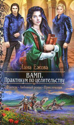 Лана Ежова - ВАМП. Практикум по целительству