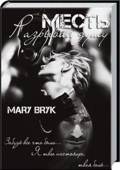 Мария Брык - Месть. Разрывая душу (СИ)