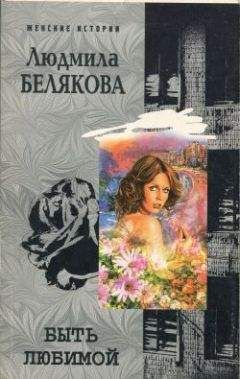 Людмила Белякова - Быть любимой