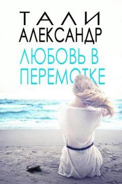 Тали Александр - Любовь в перемотке