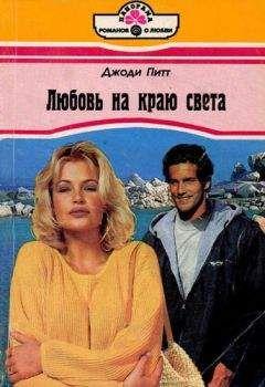 Джоди Питт - Любовь на краю света
