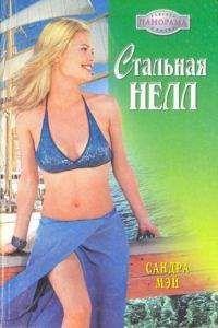 Сандра Мэй - Стальная Нелл