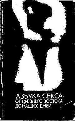 Михаил Белогоров - Азбука секса: от Древнего Востока до наших дней