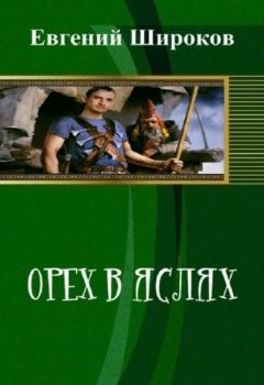 Евгений Широков Евгений - Орех в Яслях