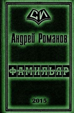 Андрей Романов - Фамильяр 1-2