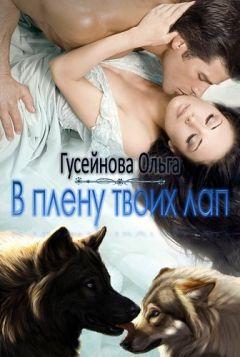 Ольга Гусейнова - В плену твоих лап