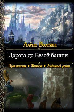 Алёна Волгина - Дорога до Белой башни
