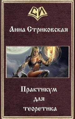 Анна Стриковская - Практикум для теоретика (СИ)