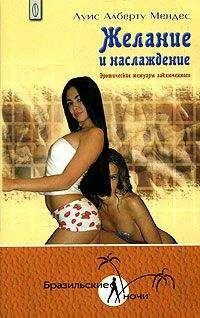 Луис Мендес - Желание и наслаждение. Эротические мемуары заключенного