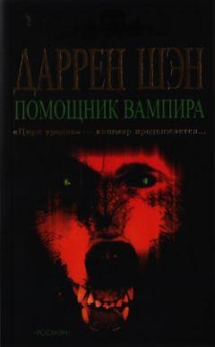 Даррен Шэн - Помощник вампира