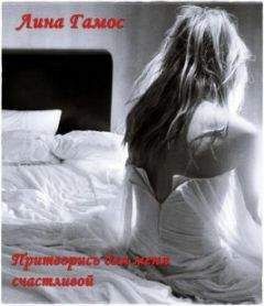 Лина Гамос - Притворись для меня счастливой