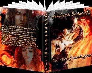 Дарина Велисова - Ты, свет в моей душе (СИ)