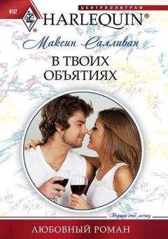 Максин Салливан - В твоих объятиях