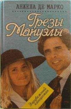 Анжела Марко - Грезы Мануэлы
