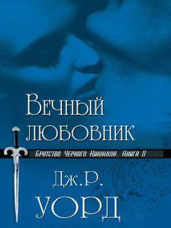 Дж. Уорд - Вечный любовник