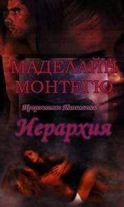 Маделайн Монтегю - Иерархия