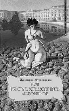 Жозефина Мутценбахер - Мои 365 любовников