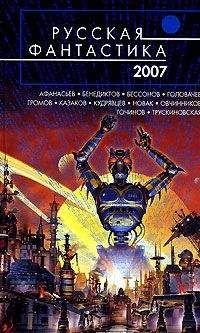 Роман Афанасьев - Между землей и небом