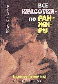 Френсис Поллини - Все красотки - по ранжиру