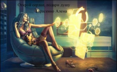 Алена Тарасенко - Открой сердце, подари душу