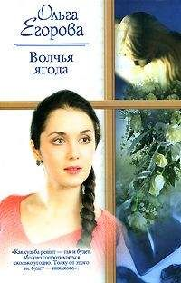 Ольга Егорова - Волчья ягода