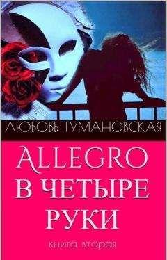 Любовь Тумановская - Allegro в четыре руки. Книга вторая