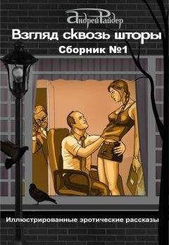 Андрей Райдер - Взгляд сквозь шторы. Сборник № 1. 25 пикантных историй, которые разбудят ваши фантазии