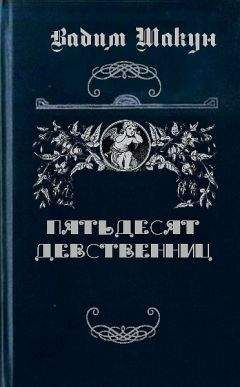 Вадим Шакун - Пятьдесят девственниц
