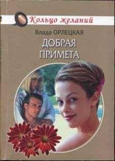 Влада Орлецкая - Добрая примета