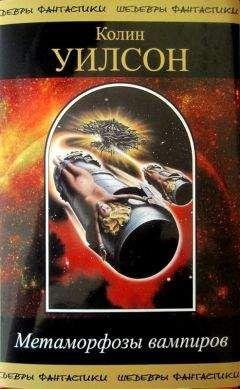 Колин Уилсон - Метаморфозы вампиров (сборник)