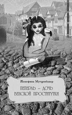 Жозефина Мутценбахер - Пеперль – дочь Жозефины