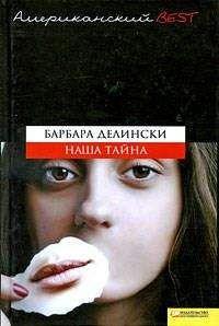 Барбара Делински - Наша тайна