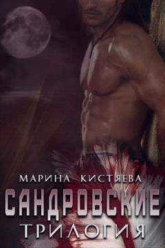 Марина Кистяева - Сандровские. Трилогия (СИ)