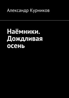 Александр Курников - Дождливая осень