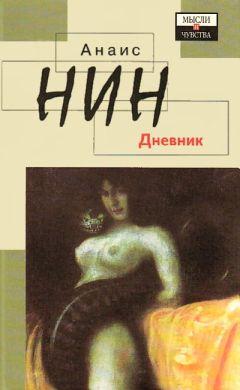 Анаис Нин - Дневник 1931-1934 гг. Рассказы