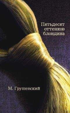 Михаил Грушевский - 50 оттенков блондина
