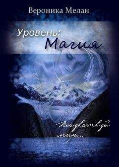 Вероника Мелан - Уровень: Магия (СИ)