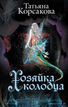 Татьяна Корсакова - Хозяйка колодца