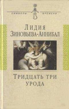 Лидия Зиновьева-Аннибал - Тридцать три урода. Сборник