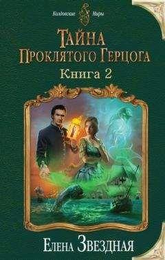 Елена Звездная - Тайна проклятого герцога. Книга вторая