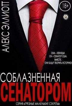 Алекс Эллиотт - Соблазненная сенатором (ЛП)