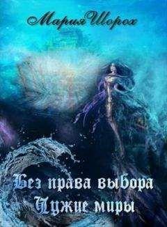 Мария Шорох - Без права выбора. Чужие миры
