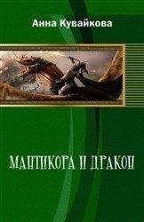 Юлия Созонова - Мантикора и Дракон (СИ)