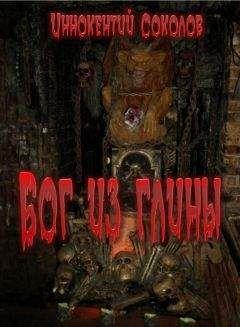 Иннокентий Соколов - Бог из глины