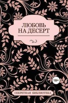 Соммер Марсден - Любовь на десерт (сборник)